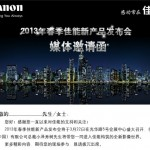 Canon EOS 70D Announcement Expected on March 22