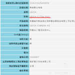 Leica C (Typ 112) Camera Coming Soon Registered at Taiwan NCC