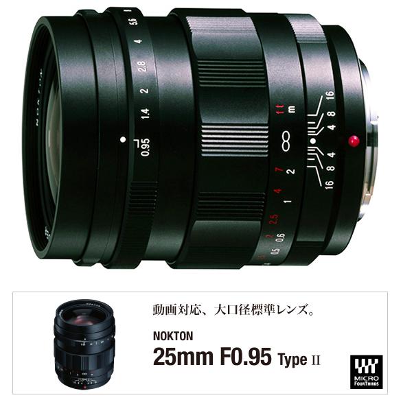 voigtlander-nokton-25mm-f0-95-type-ii-lens
