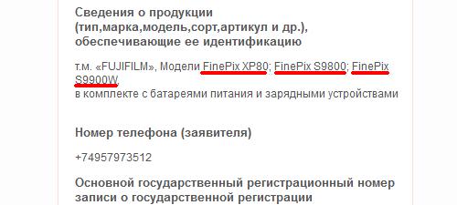 Fuji_xp80_s9800_s9900w-cameras
