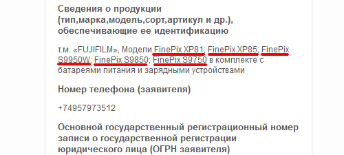 Fuji_xp81_xp85_s9950w_s9850_s9750-cameras