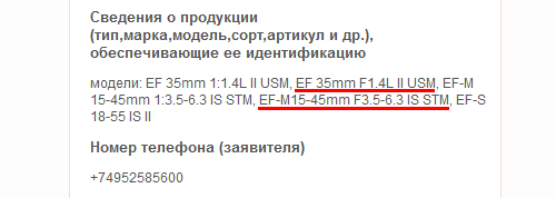 novocert_canon_ef35f14ii_ef-m15-45
