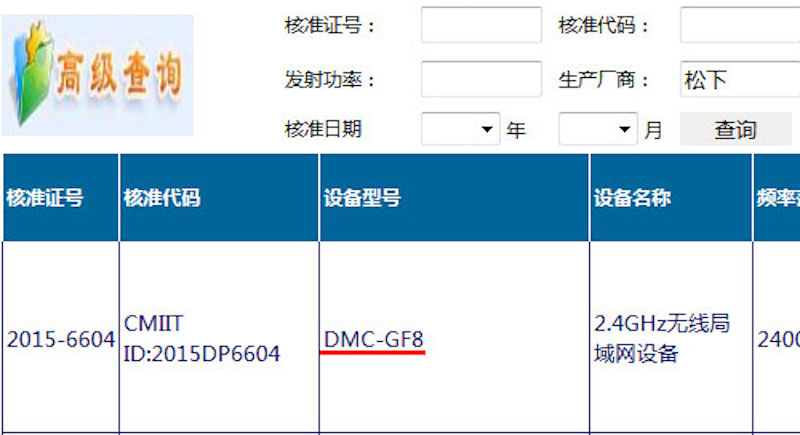 panasonic-gf8-camera-coming-soon-registered-in-china