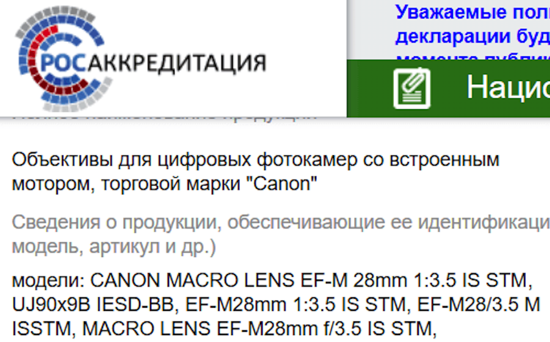 Canon EF-M 28mm f/3.5 IS STM macro lens registered online