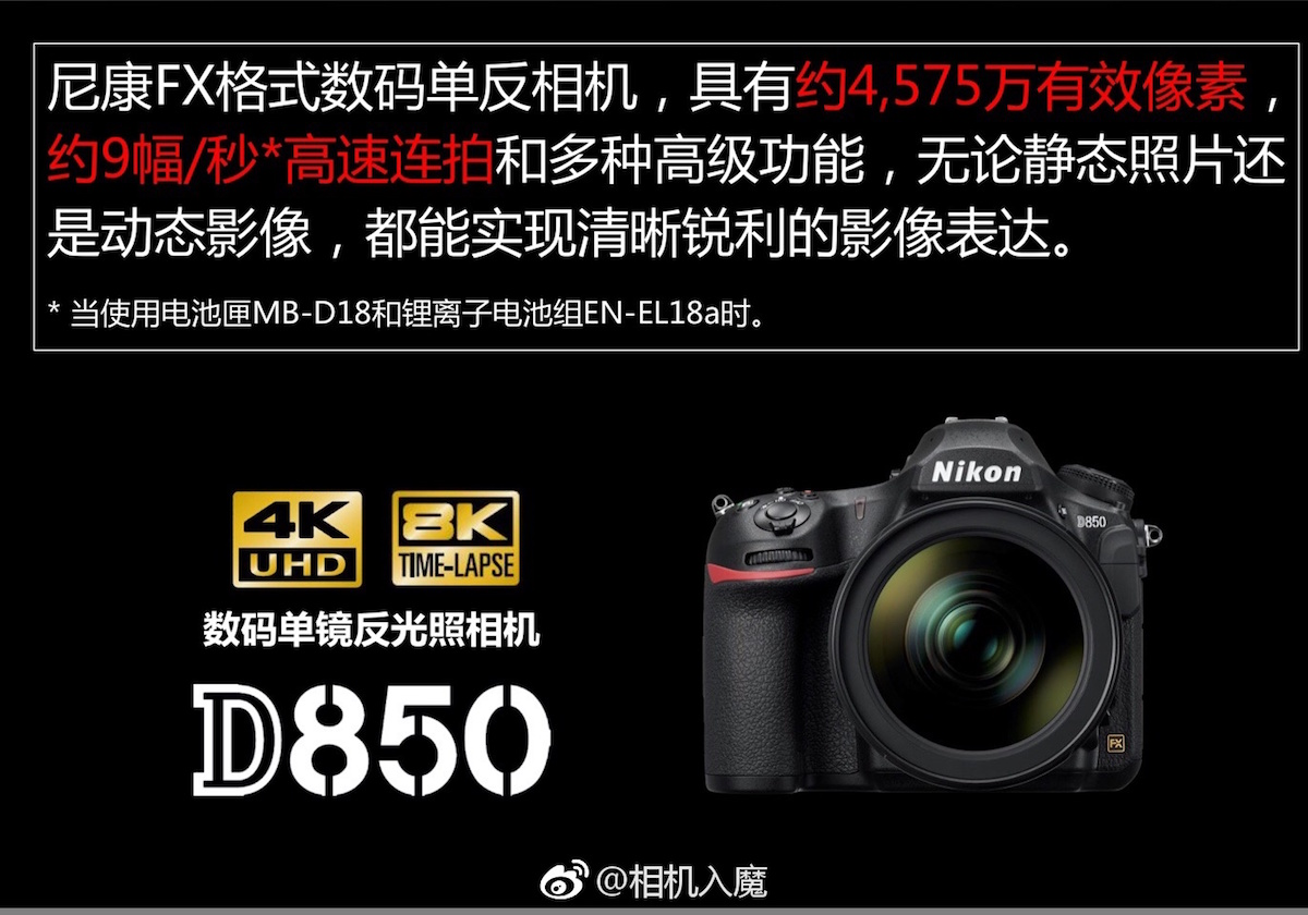 Full Nikon D850 Specifications Leaked in Presentation Slides